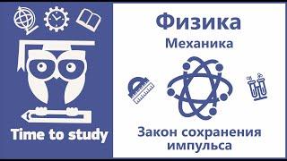 Физика: подготовка к ОГЭ и ЕГЭ. Импульс. Закон сохранения импульса
