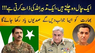 **We Shall Surprise You** Rapidly Changing Situation Of The Region And Pakistan's Response