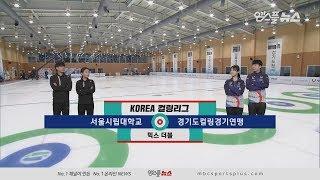 서울시립대 vs 경기도연맹 H/L (2020. 01. …