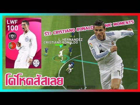 PES2021 โด้โหดสัสเลย รีวิว CRISTIANO RONALDO Iconic Moment: MADRID CHAMARTIN B