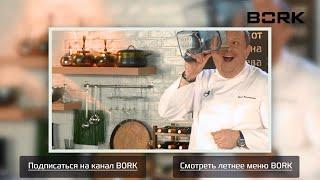 Летнее меню BORK от шеф-повара Константина Ивлева