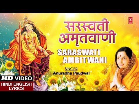 सरस्वती अमृतवाणी I Saraswati Amritwani I ANURADHA PAUDWAL I Full HD