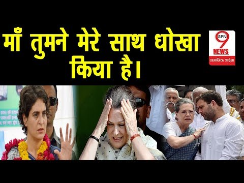 सोनिया गांधी के अध्यक्ष पद छोड़ने से नाराज हुईं प्रियंका, अब ये पद संभालेंगी सोनिया | Sonia Gandhi