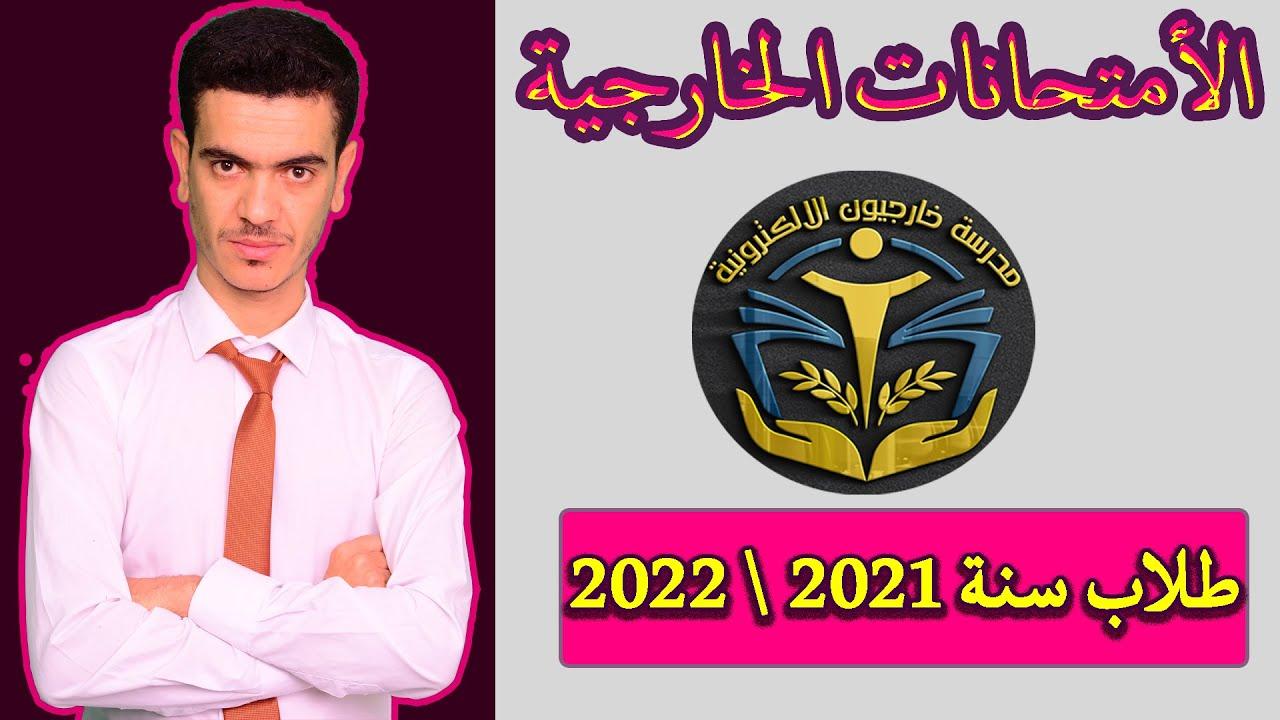 موعد التقديم على الإمتحانات الخارجية + حذوفات المواد. خارجيون 2021 / 2022
