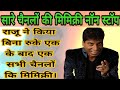 Raju Shrivastav comedy|Raju Shrivastav Mimicry|Raju Shrivastav Bestest Comedy and Mimics