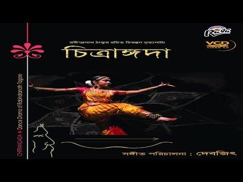 Chitrangada dance drama(full) /পূর্ণাঙ্গ নৃত্যনাট্য চিত্রাঙ্গদা Nritya Natya  Rabindranath Tagore