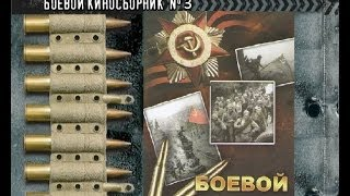 Боевой киносборник. Выпуск 3. 22 августа 1941г. znatechtv