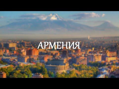 чат знакомство армения