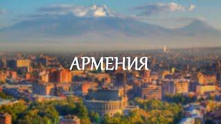Армения | Начало.