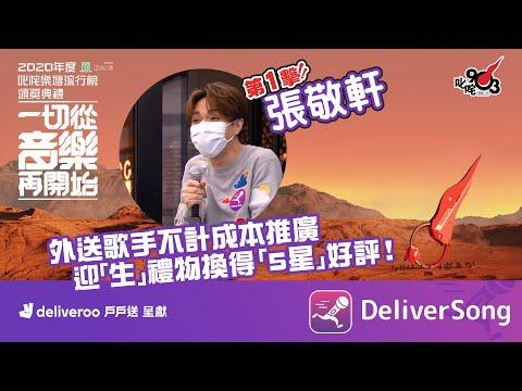 【叱咤2020︱DeliverSong】外送歌手張敬軒不計成本推廣,迎「生」禮物換得「5星」好評!