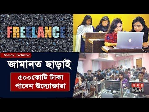 exclusive:-জামানত-ছাড়াই-৫০০কোটি-টাকা-পাবেন-উদ্যোক্তারা-|-freelancing-in-bd-|-somoy-tv