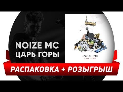 Нойз МС New!  Альбом к 1 апреля 2012.