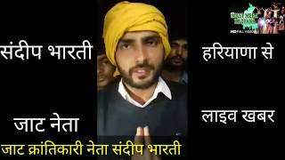 जींद हरियाणा से जाट नेता संदीप भारती । Sandeep Bharti Live From Kandela Jind Haryana l Jaat Relly