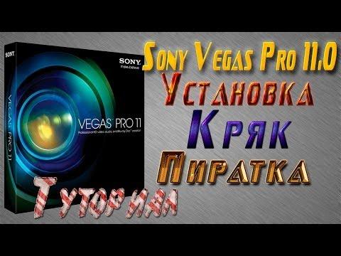 Как установить/ крянуть пиратку/ пиратский Sony Vegas Pro 11/ Сони Вегас Про 11?
