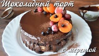 Шоколадный торт с меренгой. Без муки. Ганаш. Рецепты тортов. Видео торты