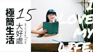 【極簡生活】15大好處!提升生活品質遠離壞習慣u0026不好的東西|極簡主義者Minimalist