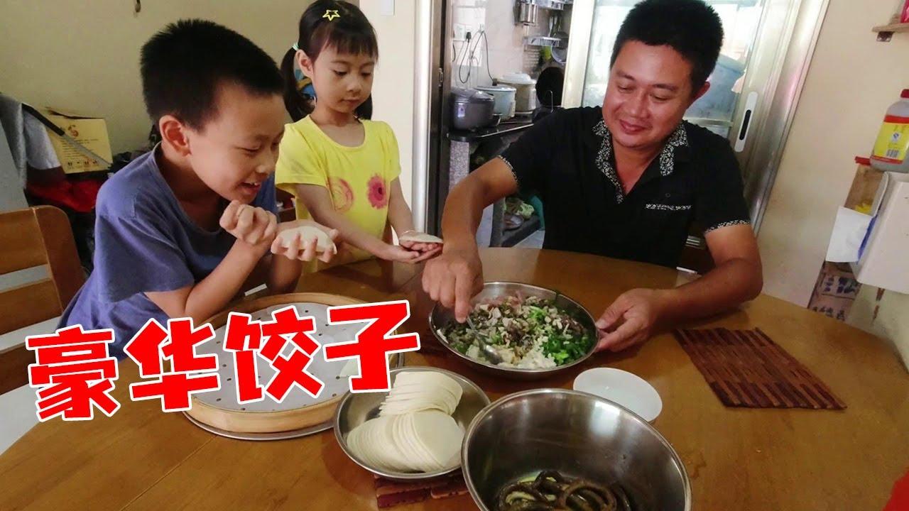 老旺和孩子包豪華餃子,鮑魚血鰻做餃子餡,這可太補了【老旺與海】