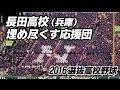 長田高校応援団★圧巻・アルプススタンド地元勢埋め尽くし★ センバツ2016