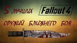 Fallout 4 Оружие ближнего боя ТОП 5