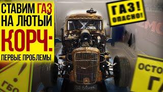 Mad Max: ставим ГАЗ на лютый КОРЧ. Первые проблемы.