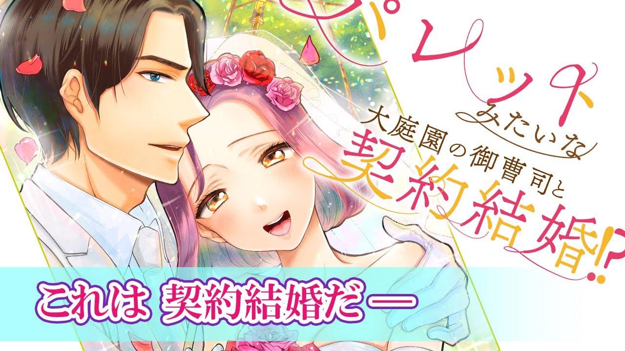 【女性漫畫】「タダで美上家に嫁げるとでも?これは契約結婚だ ...