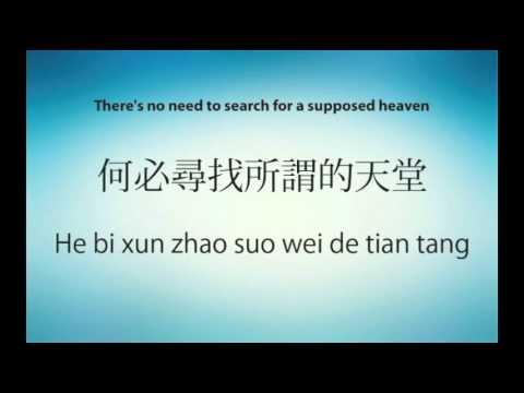 Tian Tang - Guang Liang --- Lyrics [English sub] + Pin Yin