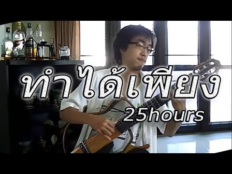 ทำได้เพียง 25hours / Fingerstyle Solo Guitar / by Nobu