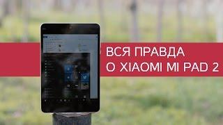 Xiaomi Mi Pad 2 64 ГБ на Windows 10: полный обзор, отзыв пользователя. Стоит ли брать Mi Pad 2?