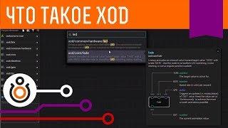 XOD — графический язык программирования для Arduino