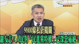 【精彩】9800條私菸闖關! 羅友志:人民對「民進黨特權」已深惡痛絕!