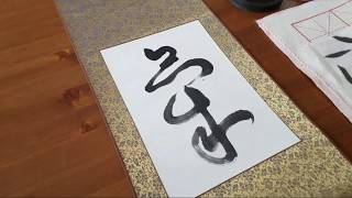 Victoria's Qi or Chi (Ch'i) Calligraphy