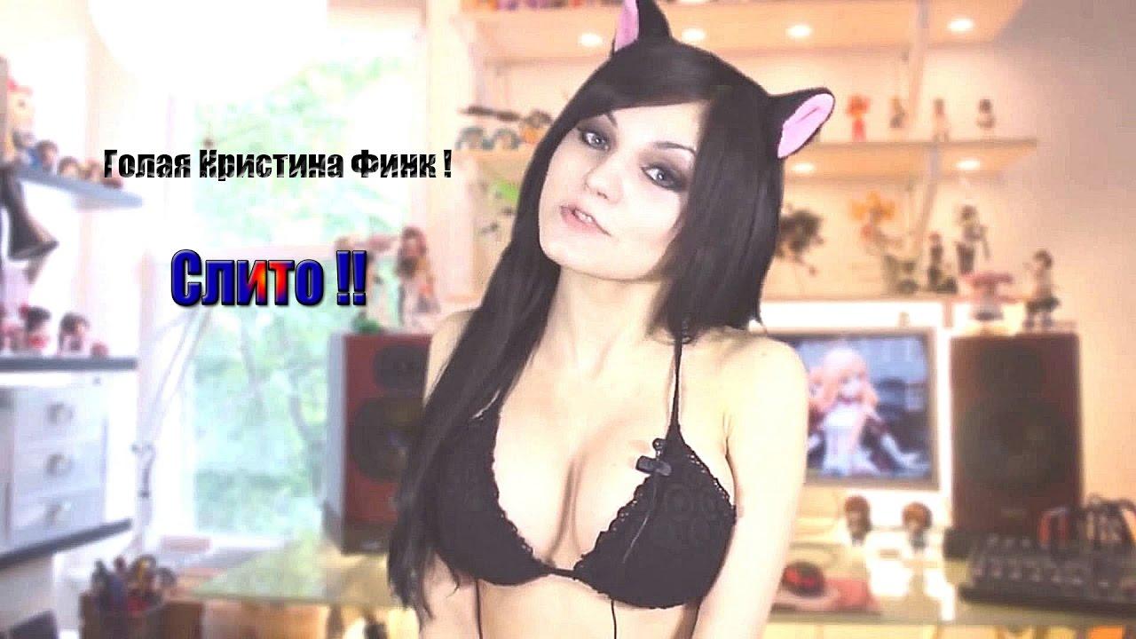 Кристина Финк Голые Фото