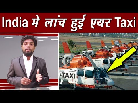 Launch Air Taxi in India | Today News With Md Ali | India's First Heliport Delhi