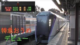 [おはよう一番列車] 特急おうめ号 デビュー!(2019.3.18 青梅駅→東京駅) thumbnail