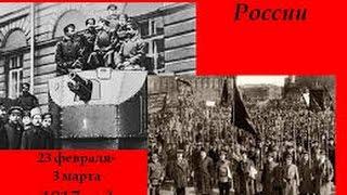 ФЕВРАЛЬСКАЯ РЕВОЛЮЦИЯ 1917г. История 9 класс