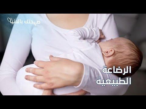 الرضاعة الطبيعية وفوائدها للطفل والأم - صحتك بالدنيا  - نشر قبل 8 ساعة