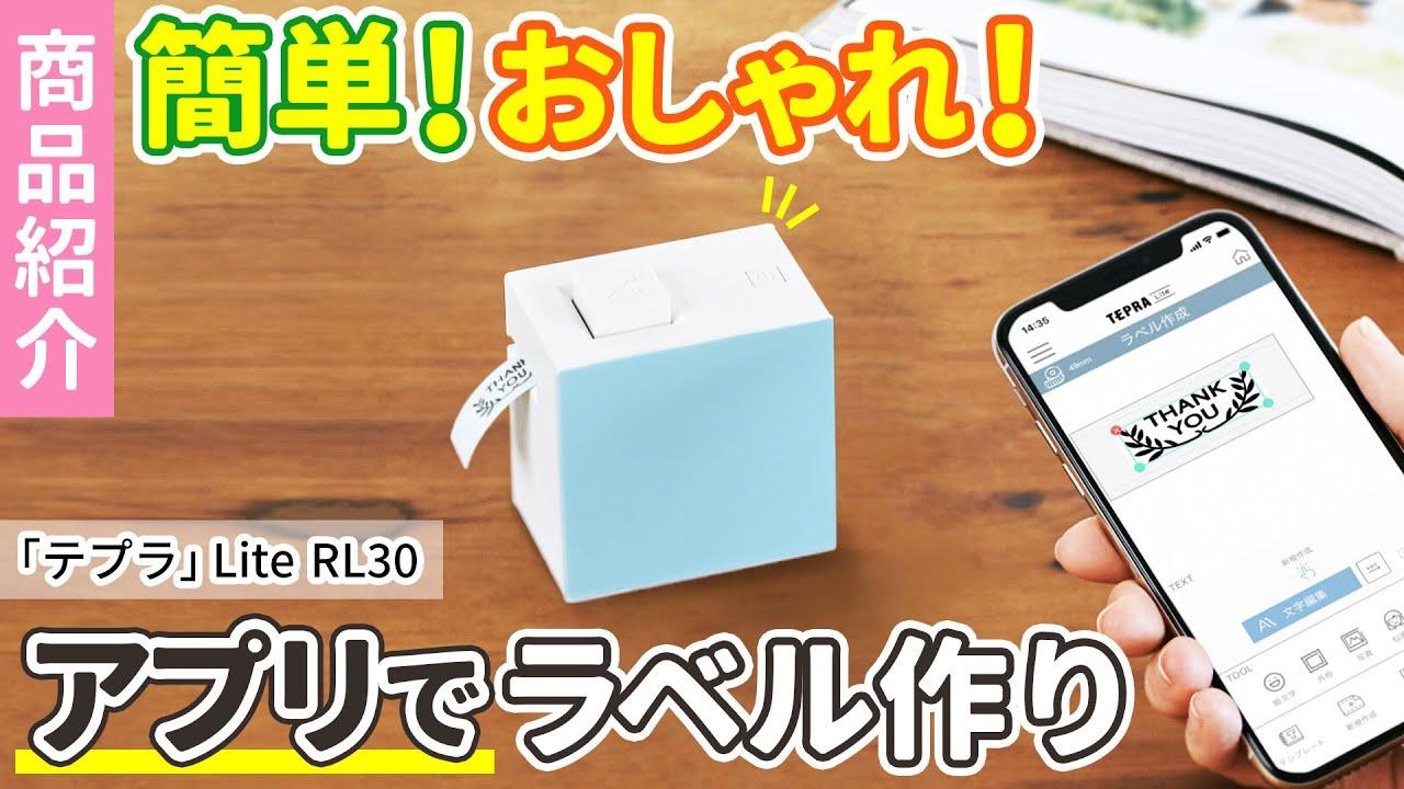 【スマホで使えるポケットサイズのテプラ!】家中どこでもおしゃれなラベル印刷「テプラ」 Lite LR30のご紹介!|ラベルライター・テーププリンター|キングジム