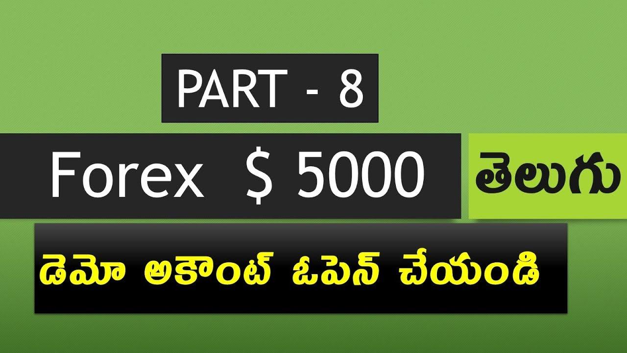 8. Forex  Demo account with $ 5000  డెమో అకౌంట్ ఓపెన్ చేయండి  (Free of cost)