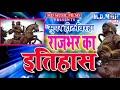 [ Bhojpuri birha 2019 ]   #राजभर का इतिहास  II #Rajbhar ka itihas II सुपर हिट बिरहा  2018
