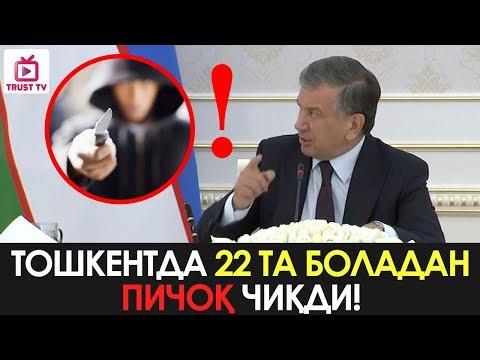 Мирзиёев: Коллеж ўқувчиларида 22 ТА ПИЧОҚ топилди!