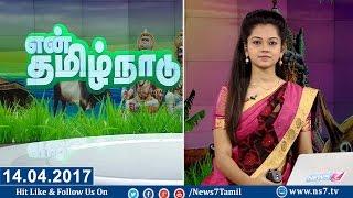 En Tamil Nadu News 14-04-2017 – News7 Tamil News