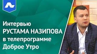 Интервью с Рустамом Назиповым в телепередаче | Дистанционное обучение [Академия Лидогенерации]