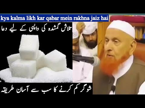 sugar-kam-karne-ka-sabse-aasan-tarika-sheikh-makki-al-hijazi talash-e-gumshuda-ki-wapsi-ki-dua