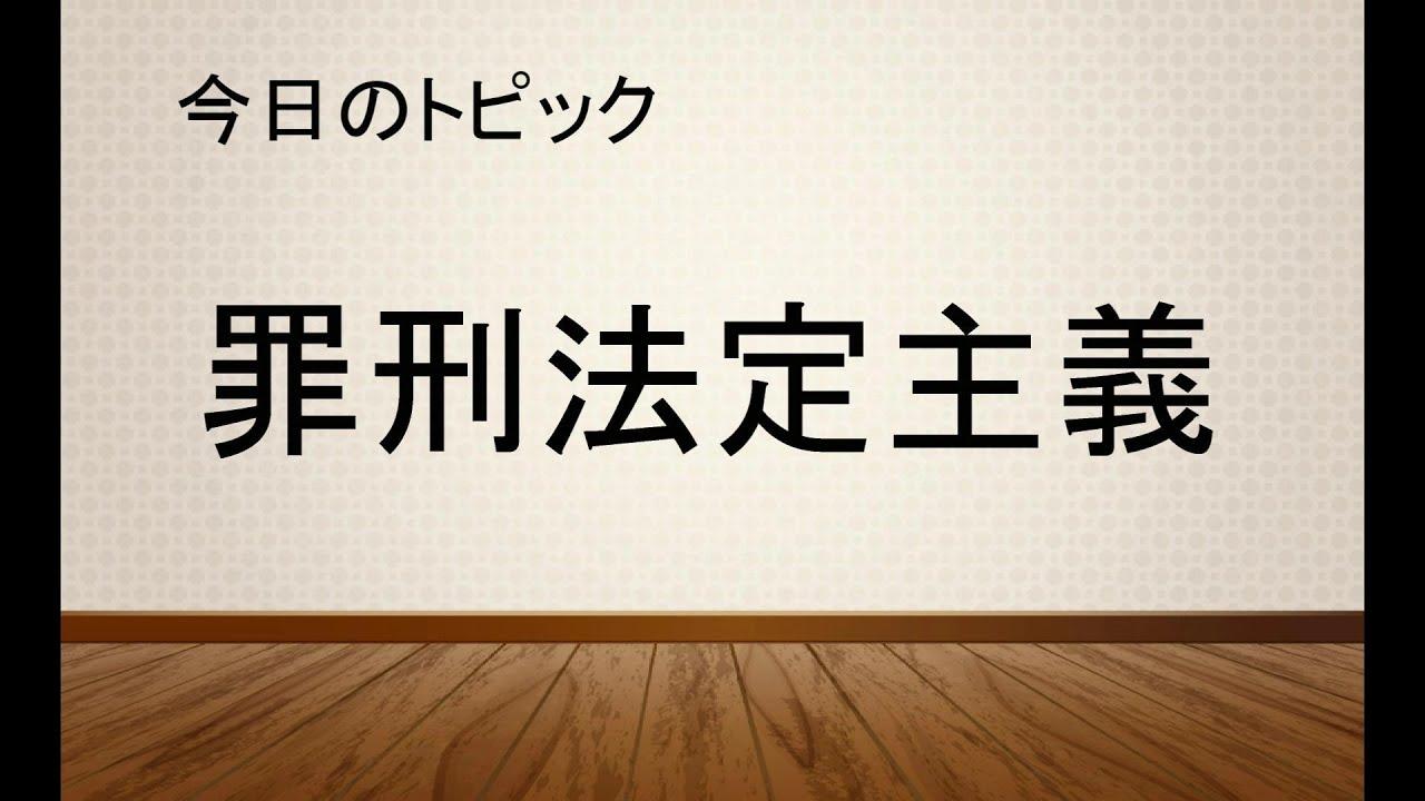 【雑學】刑法の基本 罪刑法定主義について 【豆知識】 - YouTube