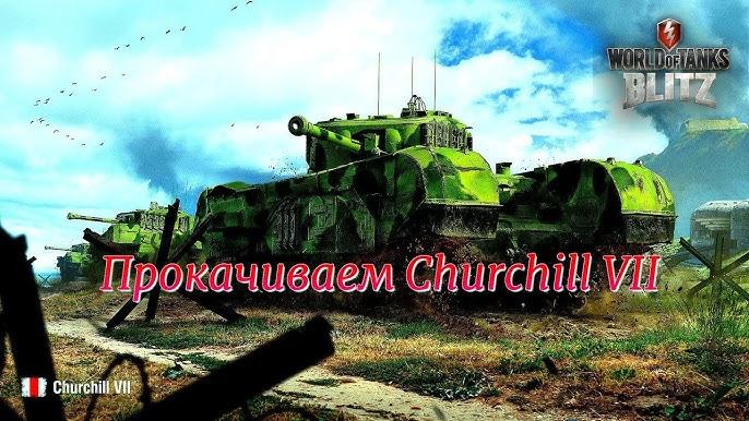 👍 Прокачиваем Churchill VII 👍 (World Of Tanks Blitz