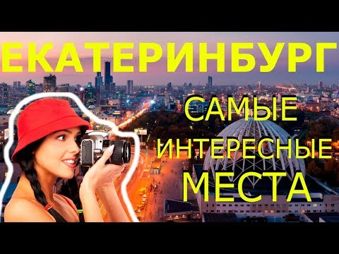 Екатеринбург 2020! Достопримечательности ЕКАТЕРИНБУРГА! Что Посмотреть в ЕКАТЕРИНБУРГЕ за 1 День?