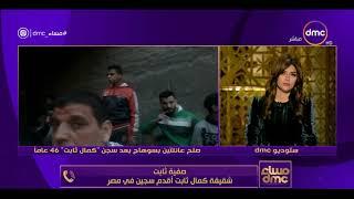 شقيقة أقدم سجين مصري تحكي آخر ساعات قبل وفاته