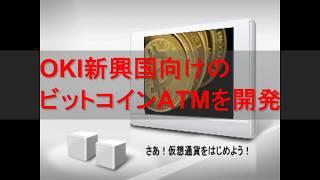 OKI新興国向けのビットコインATMを開発