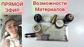 ВОЗМОЖНОСТИ МАТЕРИАЛОВ ДЛЯ МАНИКЮРА Виктория Авдеева
