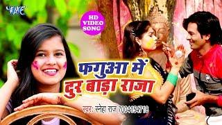 भोजपुरी का नया सुपरहिट होली गीत   Fagua Me Dur Bada Raja   Saneha Raj   Bhojpuri Song
